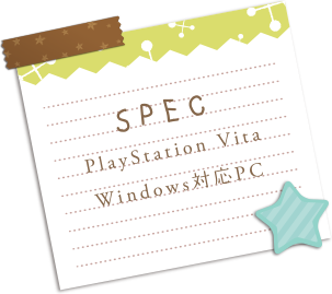 SPEC:PlayStation Vita・Windows対応PC